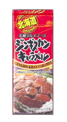 A box of Genghis Khan Caramels with Japanese writing and glazed lamb.